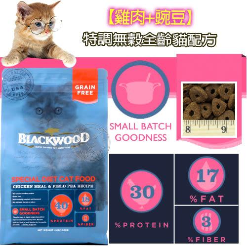 【培菓平價寵物網】BLACKWOOD柏萊富《雞肉豌豆》特調無穀全齡貓配方13.23磅/6kg