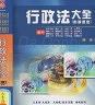二手書R2YB 107.108年度適用版《行政法大全(申論題型)》陳傑 大東海9