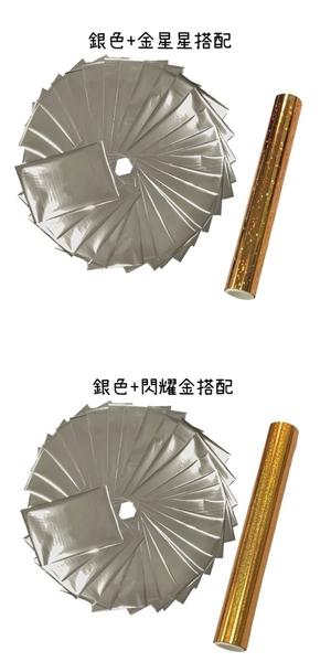 All Splendid 15x10cm 銀色燙金專用紙30張搭配15x300cm燙金紙捲1捲(13種顏色選1)