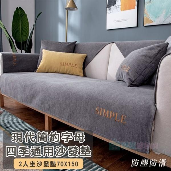 現代簡約字母四季通用沙發墊 坐墊(2人座沙發墊)