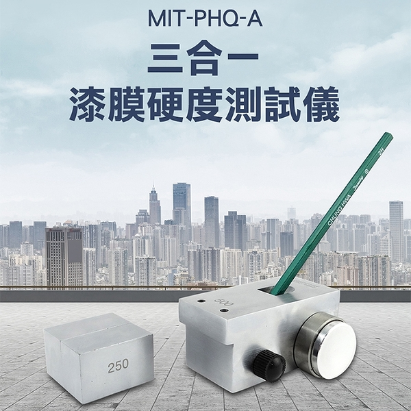 《博士特汽修》三合一漆膜硬度測試儀 500g 750g 1000g 鉛筆硬度計 PHQ-A 三合一1000g油漆硬度儀