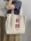文藝刺繡帆布包 常有歡喜 日式慵懶生活單肩包 手提布袋 夢幻小鎮