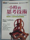 【書寶二手書T1/心理_KQV】一小時的思考技術_DaveLakhani