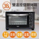 【國際牌Panasonic】38L雙溫控發酵烤箱 NB-H3801