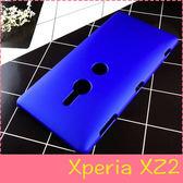 【萌萌噠】SONY Xperia XZ2 (5.7吋) 細磨砂手機殼 PC硬殼 超薄簡約 防指紋 保護套 手機套 外殼