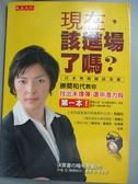 【書寶二手書T8/財經企管_KOO】現在,該進場了嗎?_勝間和代 , 李佳蓉