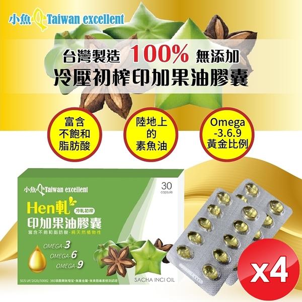 冷壓初榨印加果油膠囊(30粒/盒)-4入組