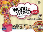 (二手書)Word by Word新英語會話圖典