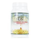 久保雅司 EZ Clean 100% 紐西蘭天然亞麻仁籽油軟膠囊 60粒【櫻桃飾品】【27798】