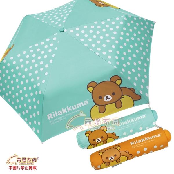 【雨眾不同】拉拉熊 懶懶熊Rilakkuma 銀膠手開三折傘 摺疊傘 晴雨傘 折傘 雨傘 傘