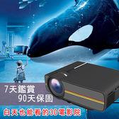 """【免運】繁中1200流明 130"""" 投影機 微型投影機 迷你投影機 露營投影機"""