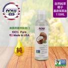 【NOW 娜奧】Now Foods 純椰子保濕油 118ml ~7699~現貨