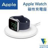 Apple Watch 磁性充電座【葳訊數位生活館】