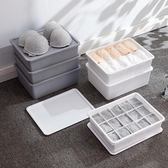 塑料內衣收納盒內衣褲文胸盒子裝襪子放內褲整理箱家用分格抽屜式