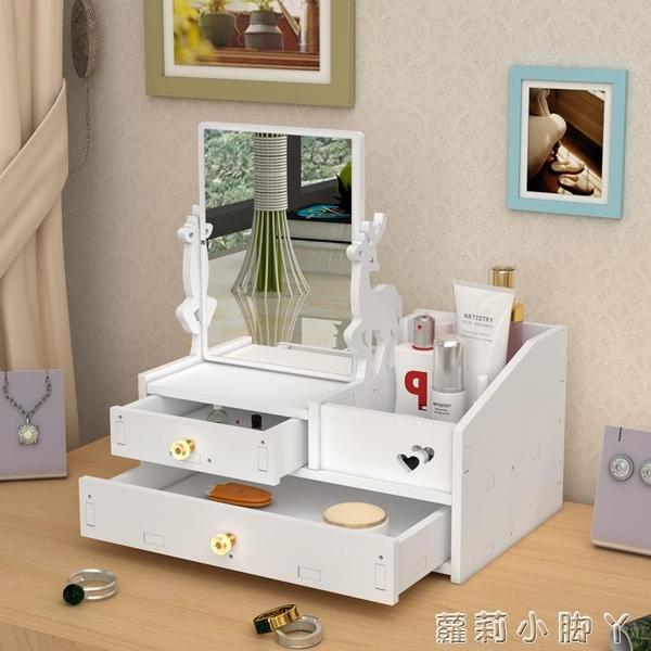 網紅化妝品收納盒帶鏡子抽屜式桌面整理梳妝臺護膚口紅首飾置物架 NMS蘿莉新品
