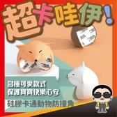 歐文購物 現貨 動物造型防撞角 卡通動物造型硅膠 嬰兒防撞角 桌角安全保護套 寶寶安全用品