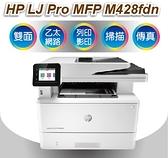 【奇奇文具】惠普HP LaserJet Pro MFP M428fdn/m428 黑白雷射複合機/印表機CF276A