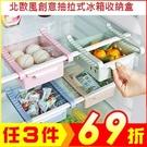 北歐風創意抽拉式冰箱收納置物盒 廚房分類儲物架【AE02706】i-Style居家生活
