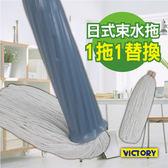 【VICTORY】日式束水拖把(1拖2替換)