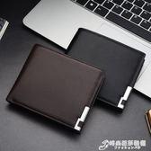 桑雅錢包男短款高檔橫款簡約薄男皮夾學生韓版青年錢包 時尚芭莎