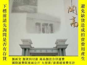 二手書博民逛書店罕見百年開高。Y258033 程廣安 中國檔案出版社 出版200