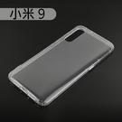 【ACEICE】氣墊空壓透明軟殼 小米 9 (6.39吋)