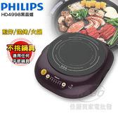 【佳麗寶】(飛利浦PHILIPS) 不挑鍋黑晶爐晶鑽黑 HD4998