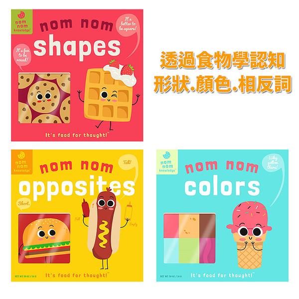 【禮品套組】透過食物學習認知顏色形狀相反詞概念硬頁幼兒啟蒙童書Nom Nom:Shapes+Colors+Opposites