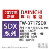 【配件王】日本代購 海運 一年保 Dainichi FW-3717SDX 煤油暖爐 暖器 7坪 9L 除臭 人體感應