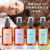 韓國 RAIP R3 菁粹摩洛哥阿甘油(香氛版) 100ml