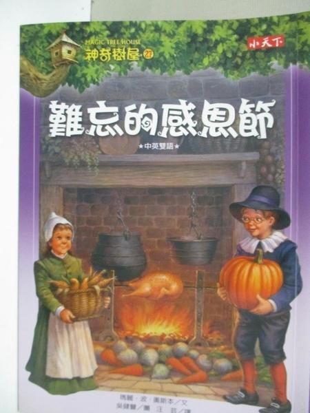 【書寶二手書T3/兒童文學_H13】神奇樹屋27-難忘的感恩節_瑪麗.奧斯本