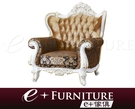 『 e+傢俱 』AS7 歐拜德 Ubadah 新古典 優雅雕刻 1+2+3沙發組 布沙發   皮沙發 可訂製
