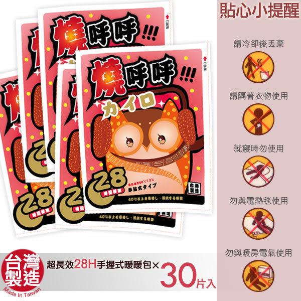 67折【饗樂生活】獨家圖案 台灣製造MIT貓頭鷹暖暖包28HR超長效型(30入)寒冷抗寒禦寒冬天保暖兒童