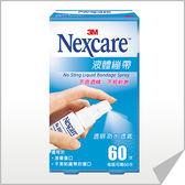 3M Nexcare 液體繃帶