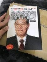 二手書博民逛書店 《審判李登輝》 R2Y ISBN:9577690238│張覺明
