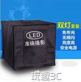 攝影棚 小型 LED40CM柔光攝影燈箱 微型攝影棚套裝拍攝拍照攝影箱 玩趣3C