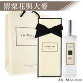 Jo Malone 罌粟花與大麥香水(30ml)[含外盒+緞帶+提袋]