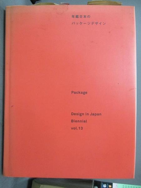 【書寶二手書T7/設計_FI6】Package Design in Japan Biennial_Japan Package Design Association And Rikuyosha (EDT)