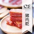 OS 豬肉乾 豬肉條 100g/包   ...