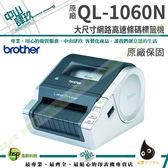 Brother QL-1060N 網路型超高速大尺寸條碼列印標籤機