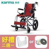 【康揚】鋁合金輪椅 手動輪椅 KM-2500 精選輕量款 ~ 超值好禮2選1