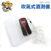 《精準儀錶旗艦店》攜帶型酒測機 酒測器 呼氣式 簡易型隨身 MET-ATS