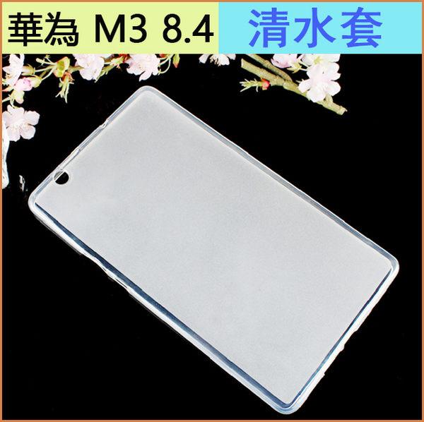 清水套 HUAWEI Media Pad M3 平板皮套 M3 超薄 保護殼 透明 防摔 保護套 8.4吋 果凍套 華為m3 軟殼