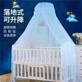 蚊帳嬰兒蚊帳罩可升降落地嬰兒床蚊帳帶支架落地傘罩式宮廷寶寶蚊帳【 免運】