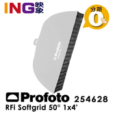 Profoto RFi Softgrid 50° 軟蜂巢 30x120cm 254628 佑晟公司貨 長方罩專用 不含無影罩