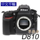 NIKON D810 單機身*(中文平輸...