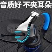 一帆風順F6電腦游戲耳機帶麥頭戴式電競有線專用台式話筒吃雞耳麥 台北日光