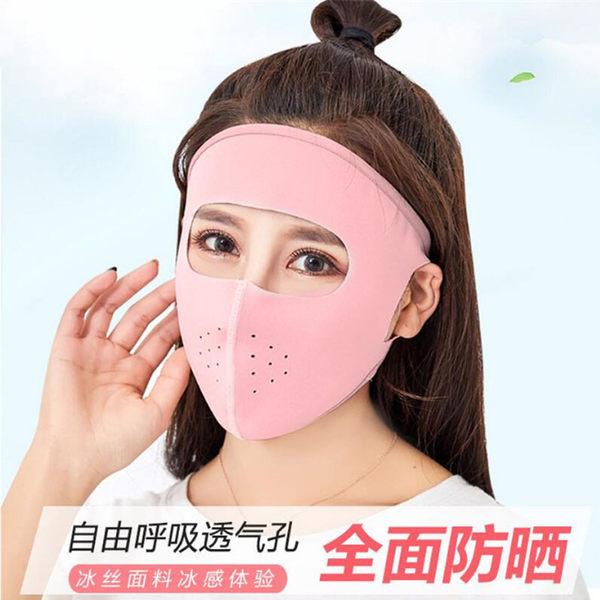 防曬口罩 防塵透氣男女冰絲棉機車騎車面罩 可清洗防紫外線騎行面罩 夏季騎行面罩全臉【Z90532】