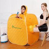 麗妍堂家庭蒸汽桑拿浴箱汗蒸房家用單人折疊汗蒸箱月子發汗熏蒸機QM   JSY時尚屋