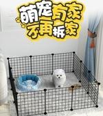 狗狗圍欄室內狗籠柵欄小中型犬泰迪家用隔離門寵物護欄狗窩狗籠子 暖心生活館